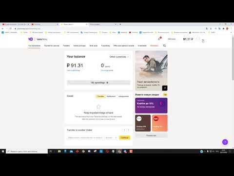 Как узнать номер кошелька в Яндекс Деньги