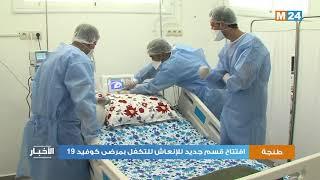 طنجة.. افتتاح قسم جديد للإنعاش للتكفل بمرضى كوفيد 19