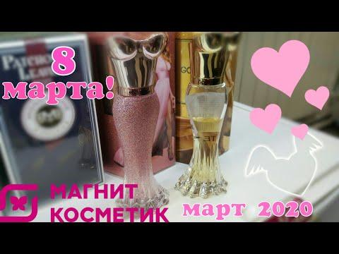 Подарки на 8 марта❤ Женская парфюмерия! Магнит косметик март 2020!