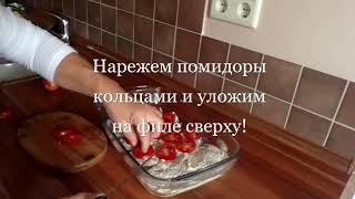 Куриное филе с помидорами,луком и сыром в духовке .