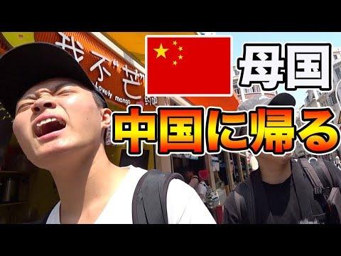 日本育ちの僕が中国に帰ったら色々ヤバすぎた・・・