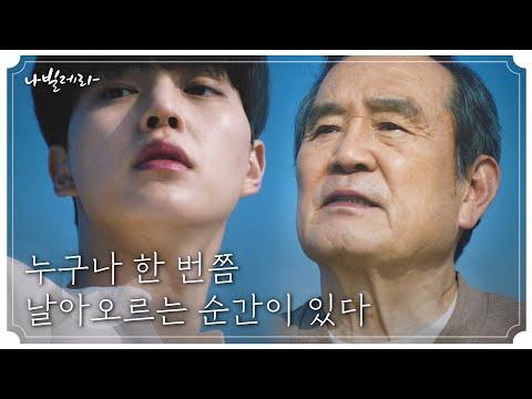 [1차 티저] 박인환x송강👬 두 남자의 성장 드라마#나빌레라 | Navillera EP.0