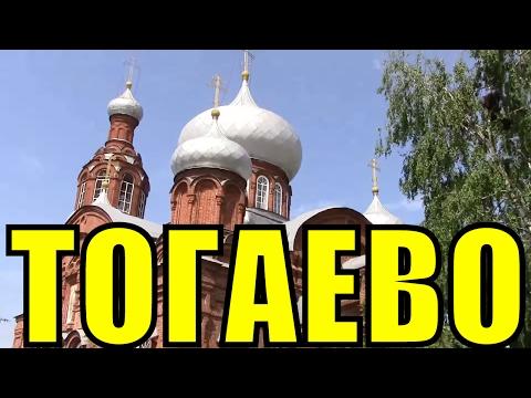 Село Тогаево церковь Мариинско-Посадский район Чувашия