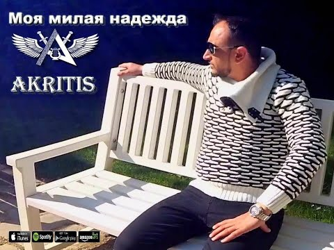 Akritis - Моя Милая Надежда