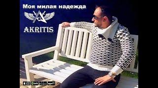 Смотреть клип Akritis - Моя Милая Надежда