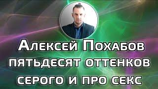 ПЯТЬДЕСЯТ ОТТЕНКОВ СЕРОГО И СЕКС АЛЕКСЕЙ ПОХАБОВ ПЕРИСКОП