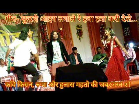 Nagpuri song_ hawa hawa kari dele_ by Kavi Kishan, Rupa & hulas mahto