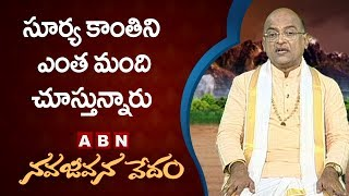 Garikapati Narasimha Rao About Sun Power  Nava Jeevana Vedam  Abn Telugu