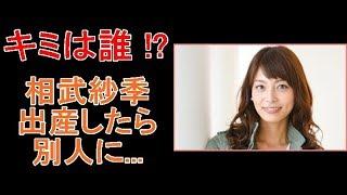【関連動画紹介】 相武紗季 可愛すぎる関西弁を披露!「めっちゃうれし...