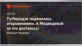 Тутберидзе поделилась откровениями. А Медведевой за это досталось!