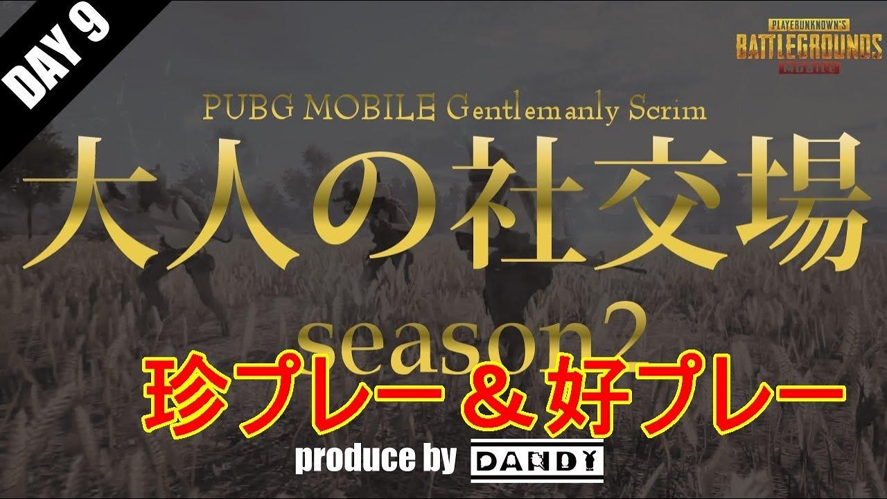 【PUBGMOBILE】珍プレー&好プレー!大人の社交場シーズン2 DAY9