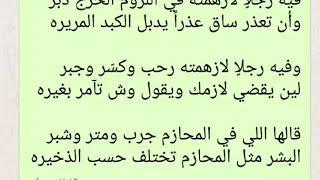 قصيدة تحكي اصناف الرجال في الزوم وفي نخوه Youtube