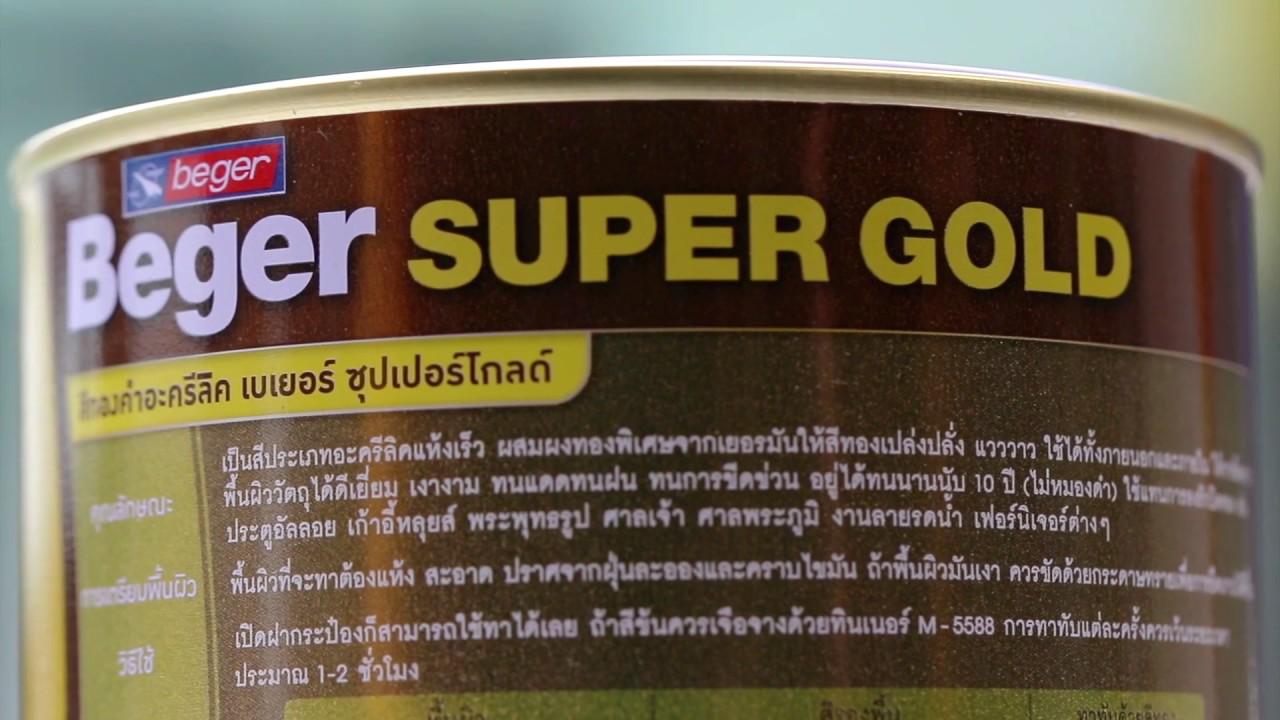 DEC A DAY : BEGER SUPER GOLD สีทองคุณภาพสูง เปล่งประกายประดุจทองคำ