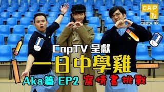 Publication Date: 2019-07-12 | Video Title: 【CapTV 一日中學雞】Aka趙慧珊 下集 - 寫情書力追