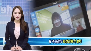 강북구, 동 주민센터 5곳에 화상전화기 추가 설치 운영