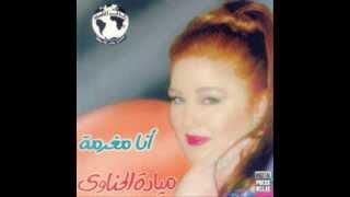 ميادة الحناوي أنا مغرمة Mayada Al Hennawy