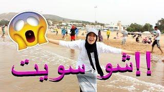 شو تسوي محجبة بالشاطئ || شو صار!!!