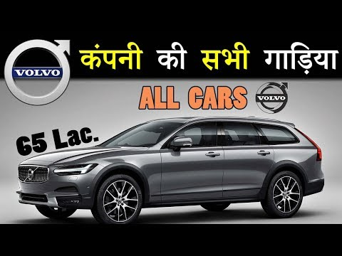 Volvo Company All Cars In India 2019 (In Hindi)