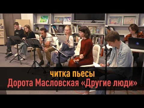 Театральная читка современной польской пьесы (+18). Дорота Масловская «Другие люди»