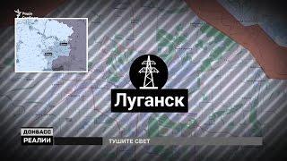 «Серый» блэкаут  Сколько и кому теперь будут платить луганчане в оккупации за электричество?