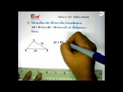 เฉลยข้อสอบคณิตศาสตร์ O-NET ม.3 ปี 53 Part 27