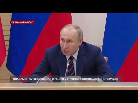 НТС Севастополь: Мировое право не должно противоречить Конституции – Путин
