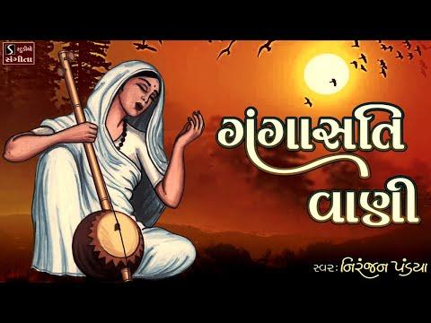 Gangasati Vani - Best Gangasati Bhajan - Popular Gujarati Bhajan