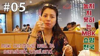 """방콕에서 놓치지 못하는 MBK """"쇼핑 천국""""발로투어와 …"""