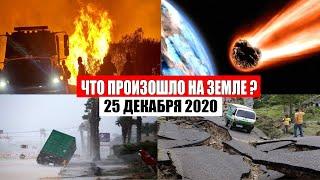 Катаклизмы за день 25 декабря 2020   месть природы,изменение климата,событие дня, в мире,боль земли