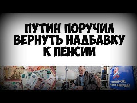 Путин поручил вернуть надбавку к пенсии