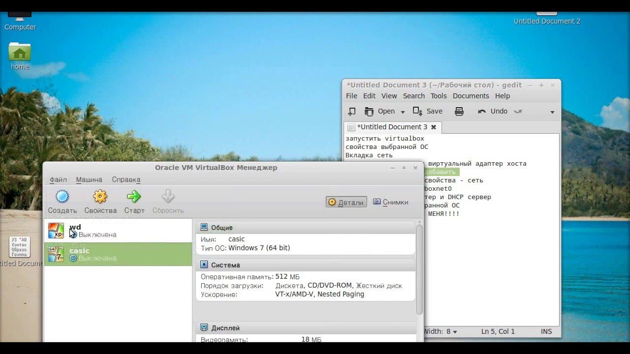 Установка подключения интернета в virtualbox в linux - YouTube