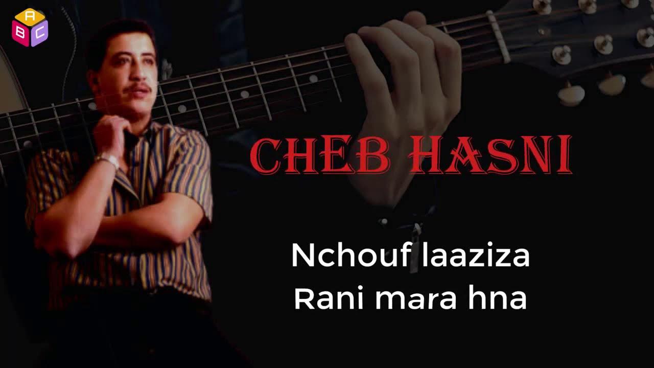 CHEB HASNI : NCHOUF LAAZIZA / RANI MARA HNA GUITARE COVER