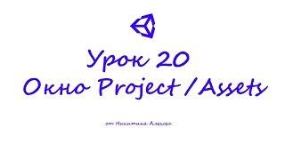 Unity3D Урок 20 Знакомство с окном Project Assets в Unity3D