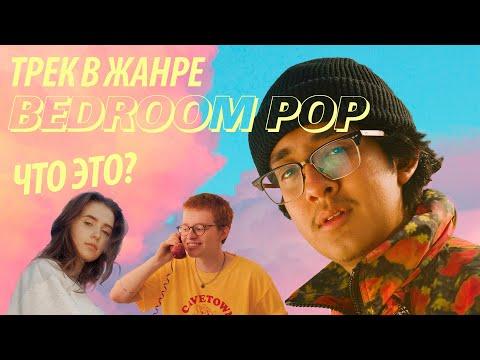 ЧТО ТАКОЕ BEDROOM POP? / НАПИСАЛ ТРЕК В ЖАНРЕ BEDROOM POP