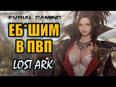 ПВП в Lost Ark Online русский сервер (демо)