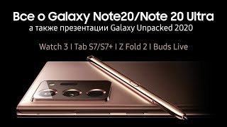 Вся презентация Samsung Galaxy Note 20 и Note 20 Ultra за 8 минут на русском. Galaxy Unpacked 2020