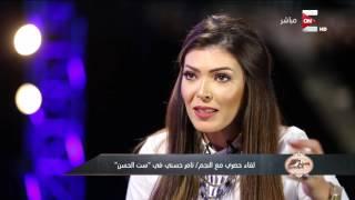 """لقاء حصري مع النجم تامر حسني .. في """"ست الحسن"""" ـ الجزء الأول"""