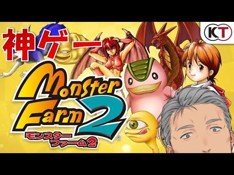 【モンスターファーム2】モンスター農家ですが酪農知識はないです【にじさんじ/舞元啓介】