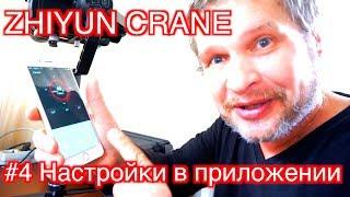 Zhiyun Crane #4. Налаштування в програмі