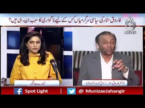 RAW Kay Sath Taluqat Ka Ilzam | Spot Light with Munizae Jahangir | 7 June 2021 | Aaj News