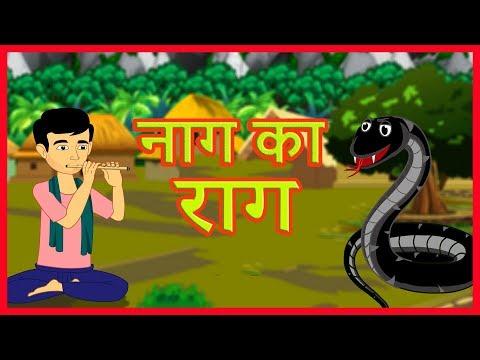 नाग का राग   Hindi Cartoon Video Story For Kids   Moral Stories For Children   हिन्दी कार्टून