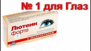 видео Витамины для глаз: для улучшения зрения, профилактики заболеваний