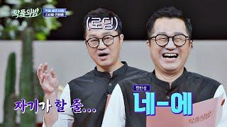 지상렬(Ji Sang-ryeol)이 NO 인정했지만 그만둔 거 후회했던 ′그 프로그램′ 악플의 밤(replynight) 13회