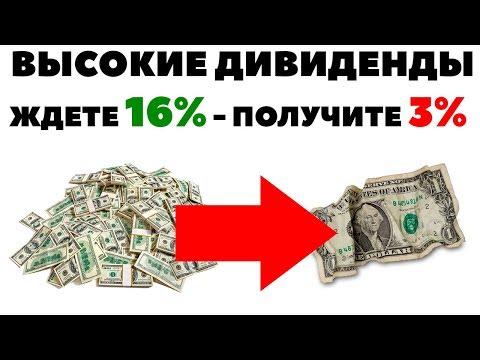 ????Высокие дивиденды: ждете 16% - получите 3%. Как получать большие дивиденды?