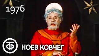 Ноев ковчег. Театр кукол С.Образцова (1976)