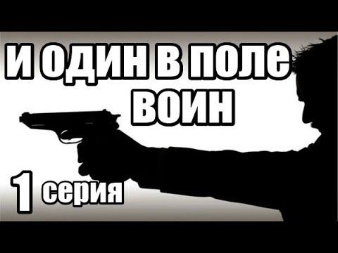 И Один В Поле Воин 1 серия из 12  (детектив, боевик, криминальный сериал)