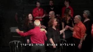 השמלה הסגולה - מקהלת ברתיני
