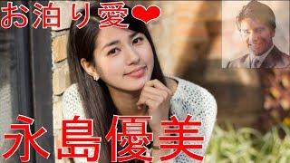 フジテレビ『めざましテレビ』でMCを務める永島優美アナが、自宅マンシ...