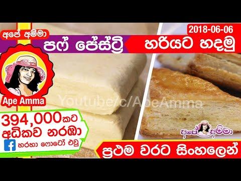 ✔ පෆ් පේස්ට්රිය හරියටම හදන හැටි Puff Pastry Dough/sheets By Apé Amma