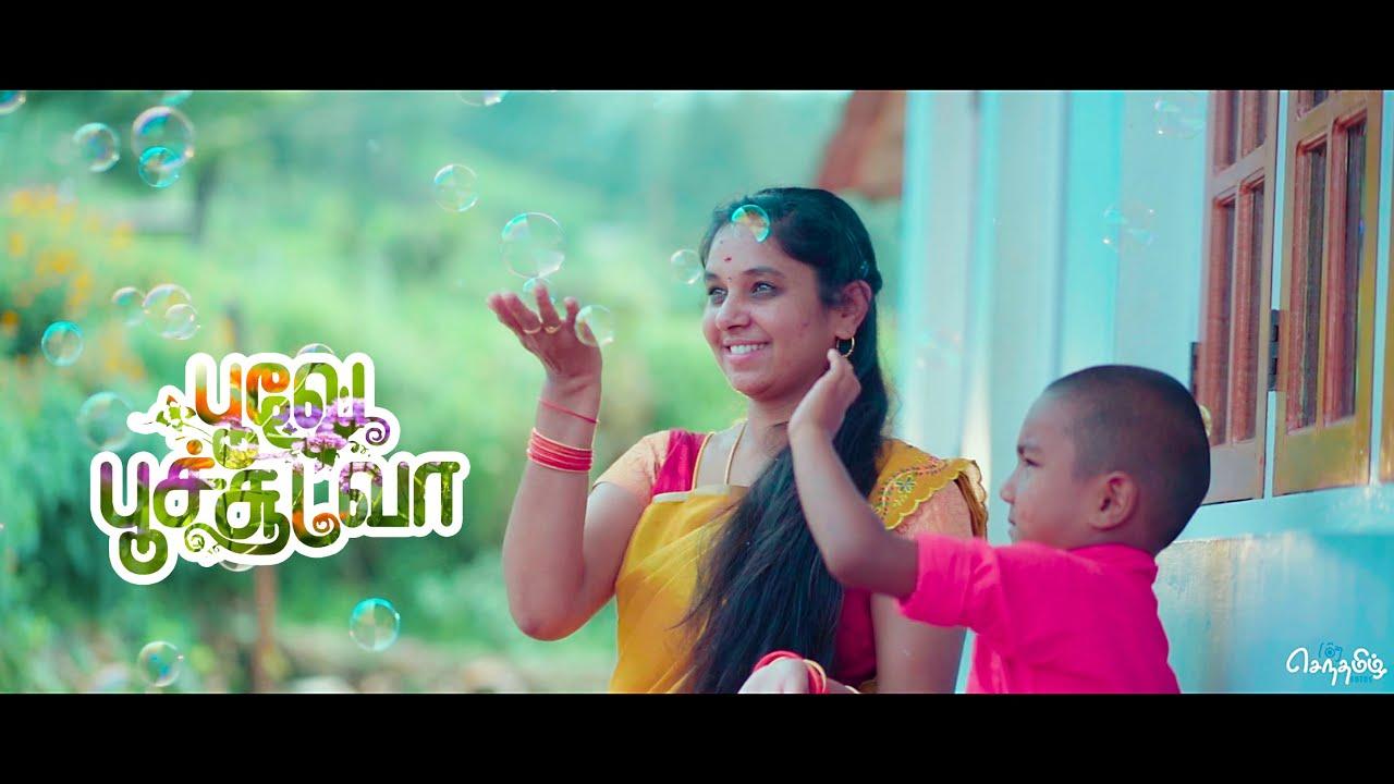 பூவே பூச்சூடவா | Amar Preethi Save The Date Video | Senthamizh Fotos | Poove Poochudava